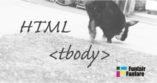 ホームページ制作 htmlタグ tbody テーブルボディ