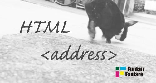 ホームページ制作 htmlタグ address 連絡先情報