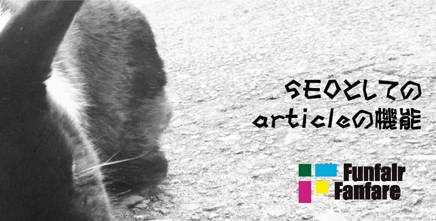 SEO articleの機能