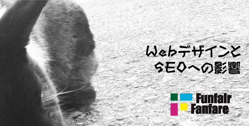 Webデザインのための斜体表示とSEOへの影響