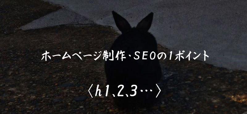 h1 h2 h3 ホームページ制作 SEO