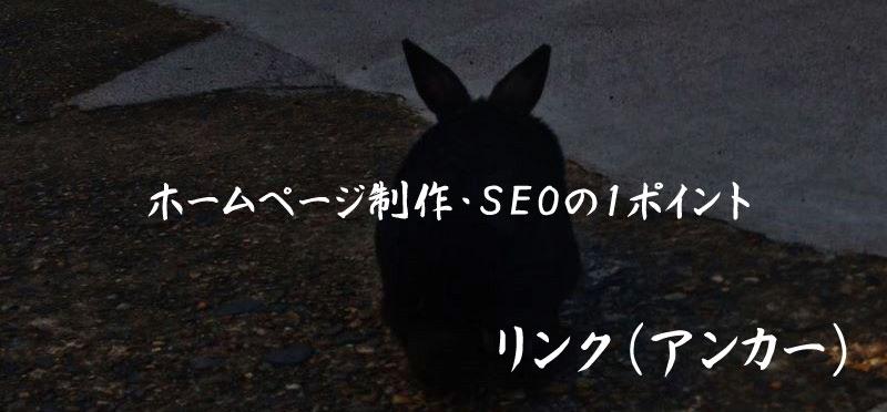 リンク(アンカー)ホームページ制作 SEO
