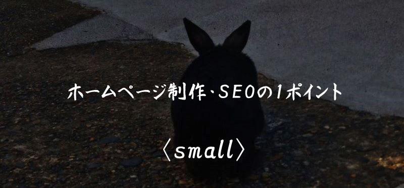 small ホームページ制作 SEO