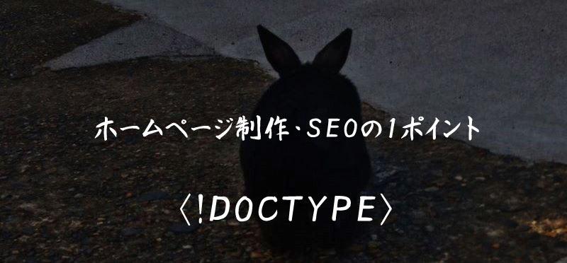 DOCTYPE ホームページ制作 SEO