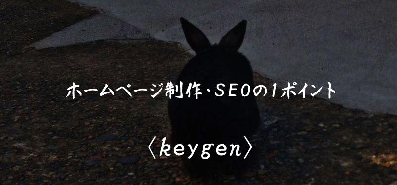 keygen ホームページ制作 SEO