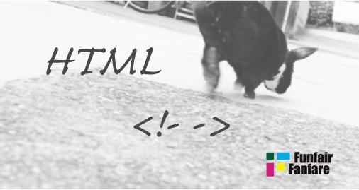 ホームページ制作 htmlタグ ソース中コメント