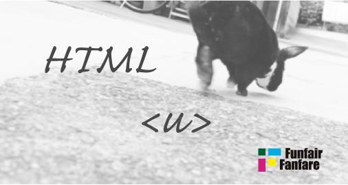 ホームページ制作 htmlタグ u アンダーライン