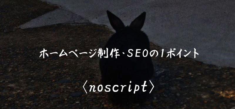 noscript ホームページ制作 SEO