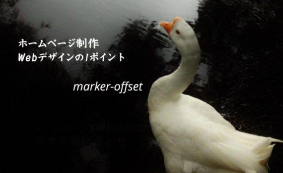 marker-offset ホームページ制作・ホームページ作成