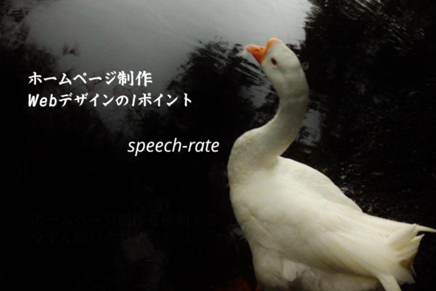 speech-rate ホームページ制作・ホームページ作成