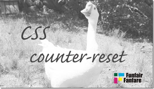 ホームページ制作 css counter-reset
