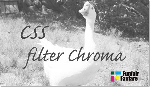 ホームページ制作 css filter Chroma