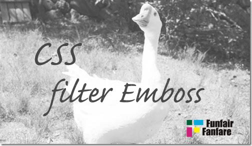 ホームページ制作 css filter Emboss