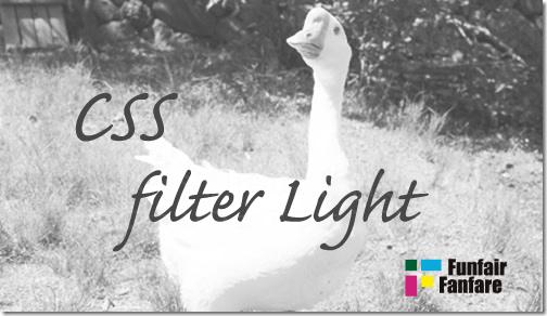 ホームページ制作 css filter Light