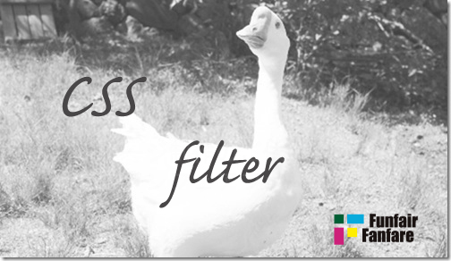 ホームページ制作 css filter