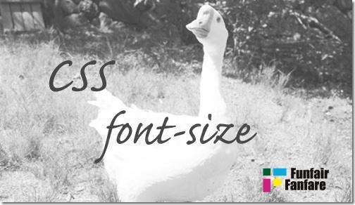 ホームページ制作 css font-size フォントサイズ