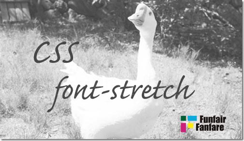 ホームページ制作 css font-stretch フォントストレッチ