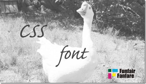 ホームページ制作 css font フォント