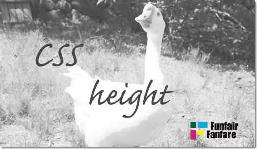 ホームページ制作 css height ハイト