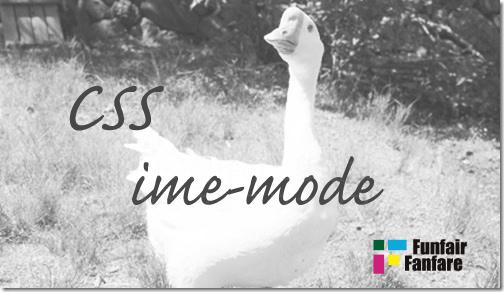 ホームページ制作 css ime-mode