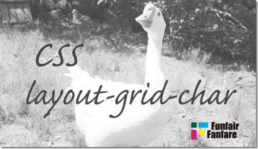 ホームページ制作 css layout-grid-char