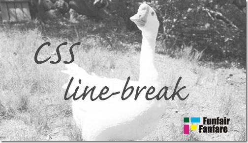 ホームページ制作 css line-break ラインブレイク