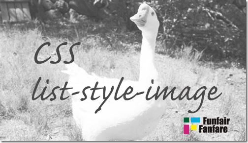 ホームページ制作 css list-style-image