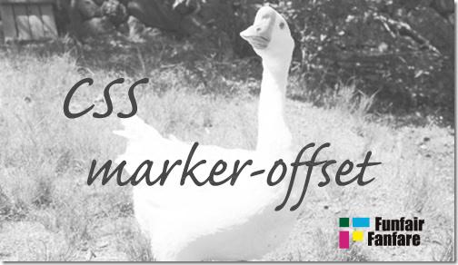 ホームページ制作 css marker-offset