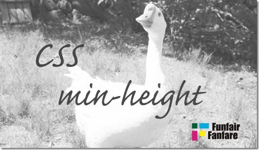 ホームページ制作 css min-height