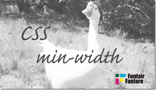 ホームページ制作 css min-width