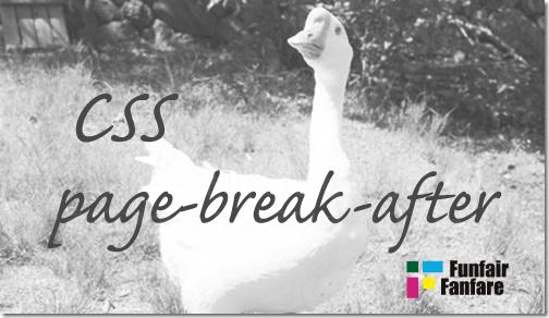 ホームページ制作 css page-break-after