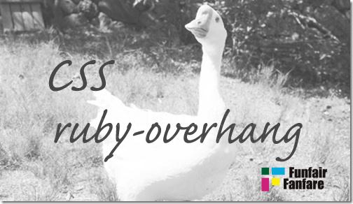 ホームページ制作 css ruby-overhang
