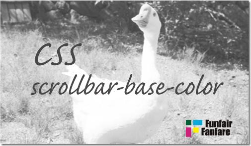 ホームページ制作 css scrollbar-base-color