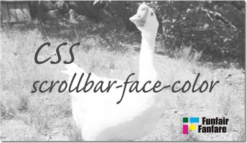 ホームページ制作 css scrollbar-face-color