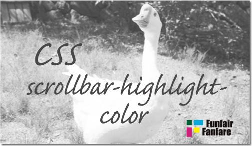 ホームページ制作 css scrollbar-highlight-color