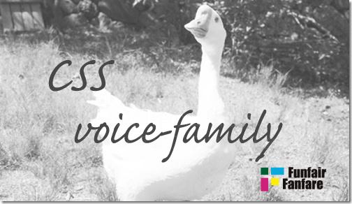 ホームページ制作 css voice-family ボイスファミリー