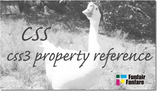 css3 property reference ホームページ制作・作成で使用するCSSプロパティ