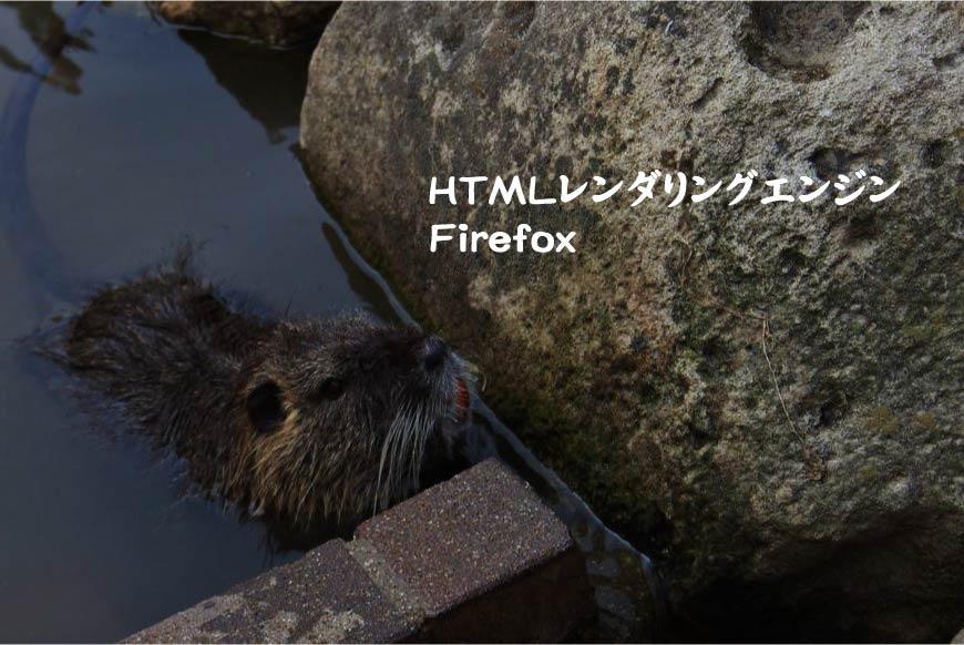 HTMLレンダリングエンジン Firefox ホームページ制作・Web制作