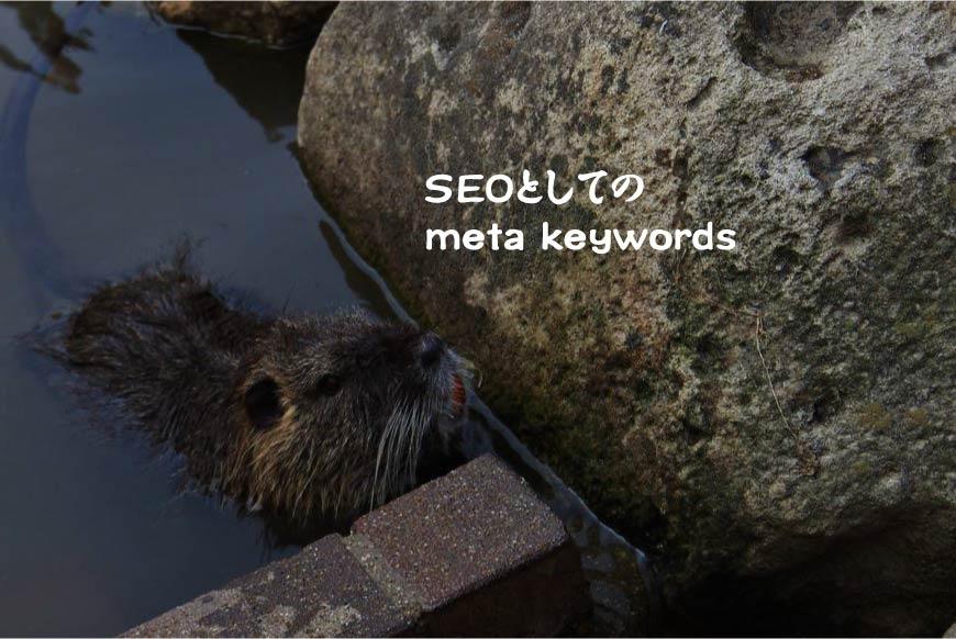 SEOとしてのmeta keywords ホームページ制作・Web制作