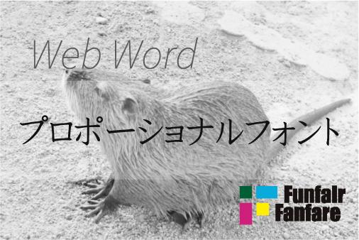 プロポーショナルフォント Web制作|ホームページ制作