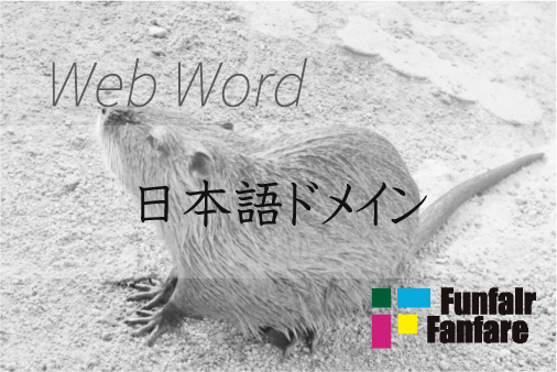 日本語ドメイン Web制作|ホームページ制作