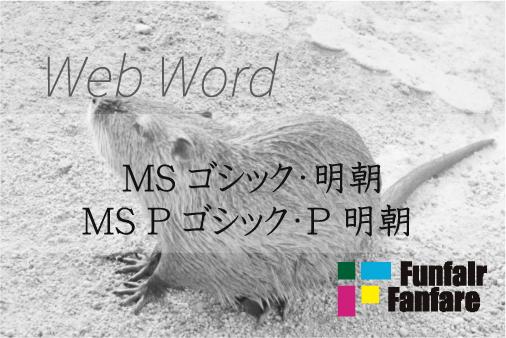 MS ゴシック・明朝 MS P ゴシック・P 明朝