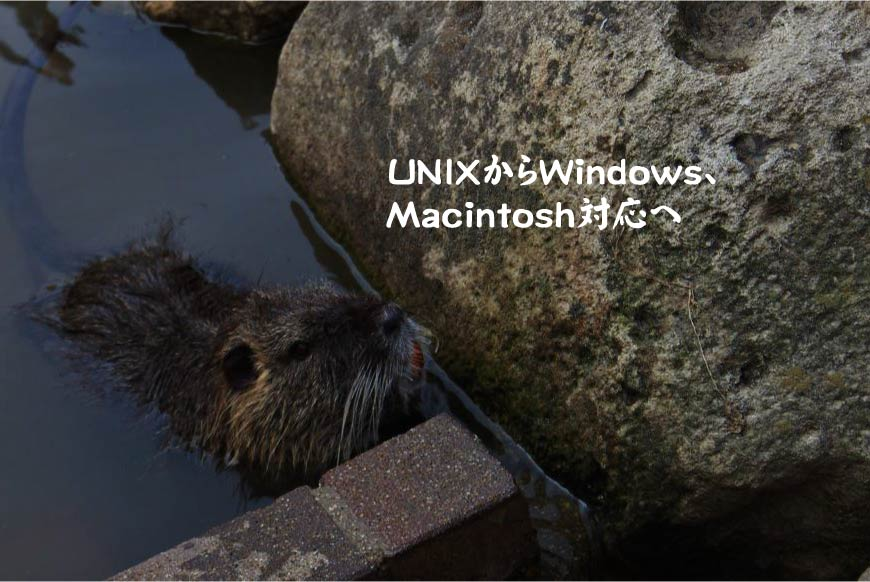 UNIXからWindows、Macintosh対応へ