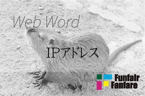 IPアドレス ホームページ制作用語