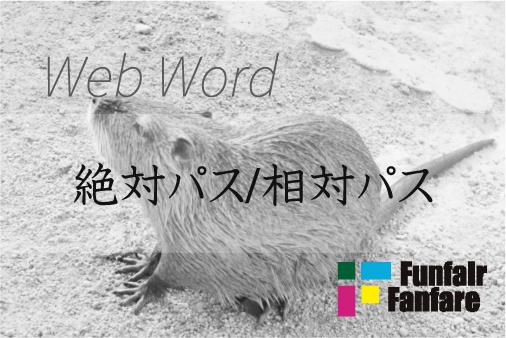 絶対パス/相対パス ホームページ制作用語