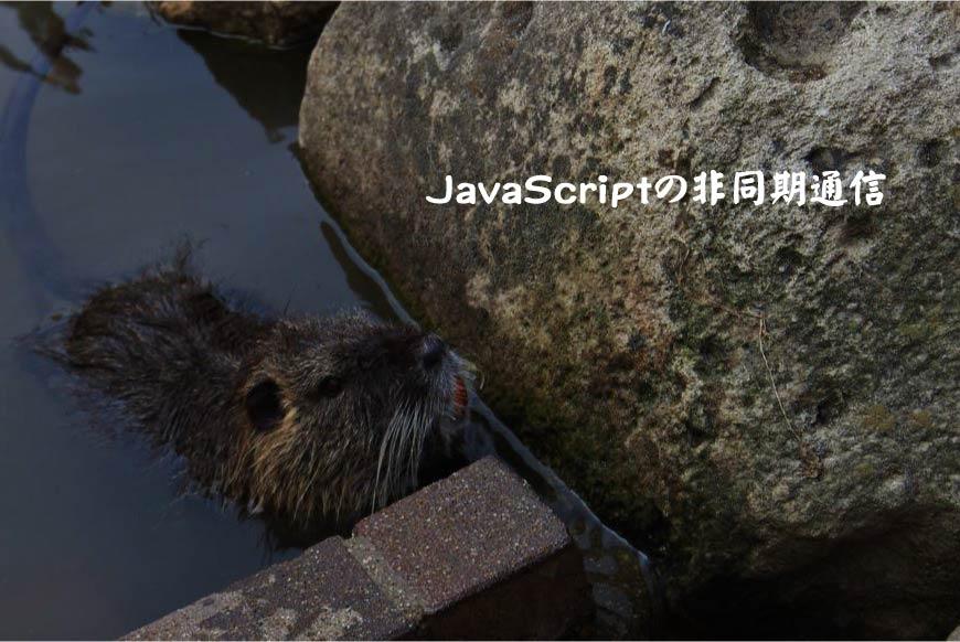 JavaScriptの非同期通信 ホームページ制作・Web制作