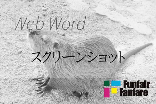 スクリーンショット Web制作|ホームページ制作
