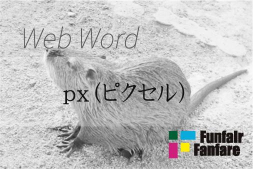 px(ピクセル)Web制作|ホームページ制作