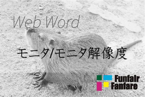 モニタ/モニタ解像度 Web制作|ホームページ制作