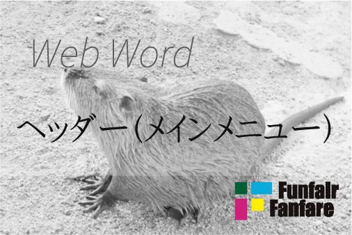ヘッダー(メインメニュー) Web制作|ホームページ制作